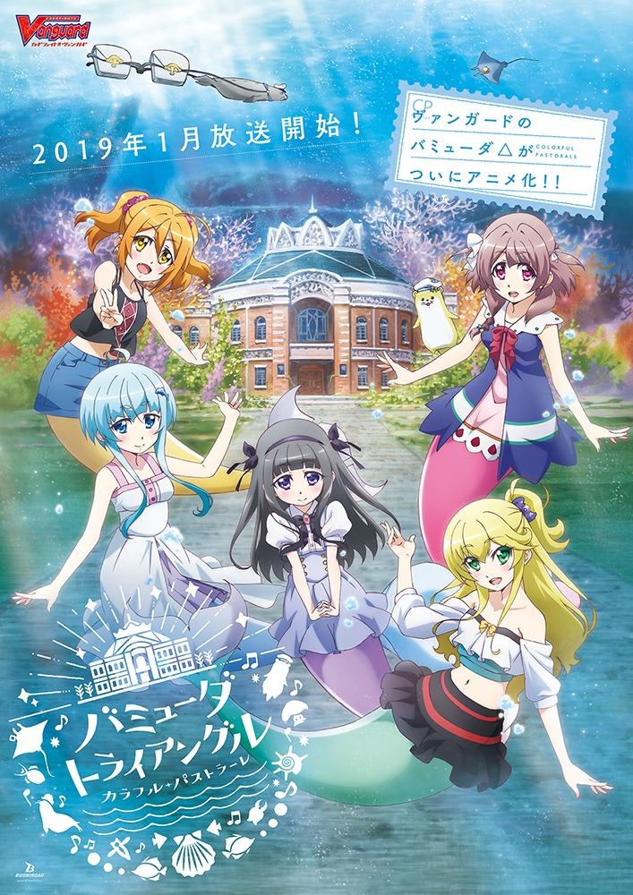 2019年1月放送アニメ「バミューダトライアングル ~カラフル