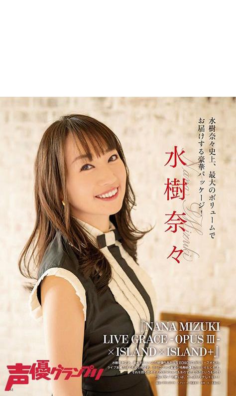 声グラ6月号】水樹奈々さん史上最大ボリュームのライブBD&DVD『NANA ...