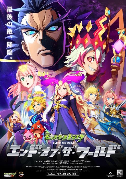 モンストアニメ最終章「エンド・オブ・ザ・ワールド」キービジュアル