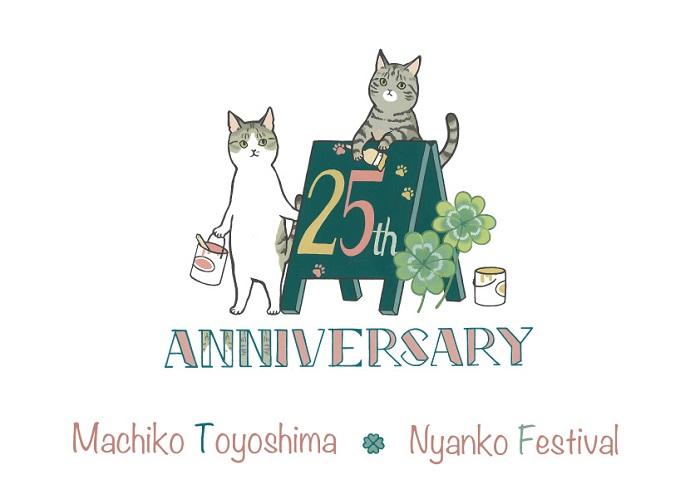 豊嶋真千子25周年記念大感謝祭『にゃんこフェスティバル』