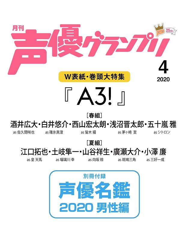 声優グランプリ2020年4月号仮