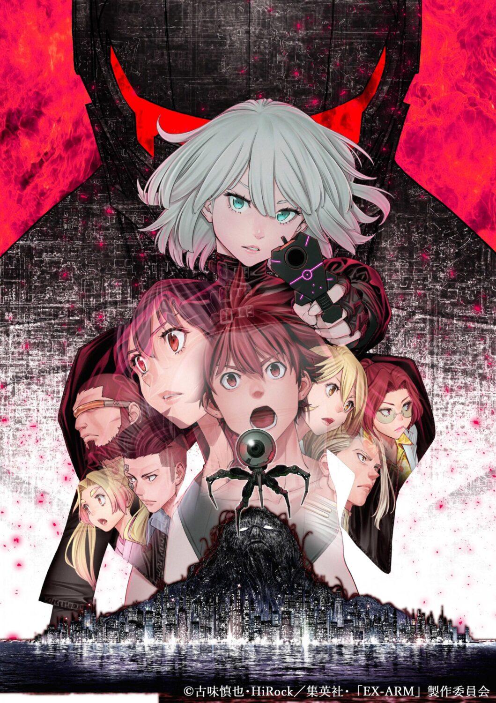 TVアニメ『EX-ARMエクスアーム』のメインビジュアルが解禁!アニメは今年2020年7月より放送予定!