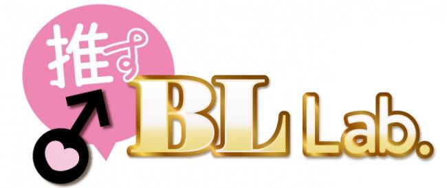 推す♂BL Lab. ロゴ