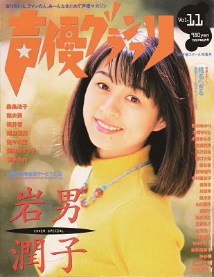 Vol.11 表紙:岩男潤子
