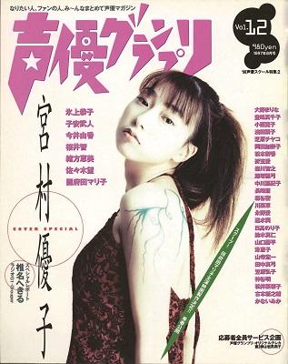 Vol.12 表紙:宮村優子