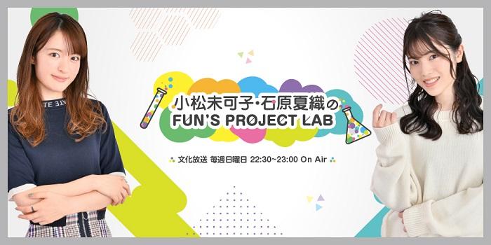小松未可子・石原夏織のFUN'S PROJECT LAB』番組初のオンライン ...