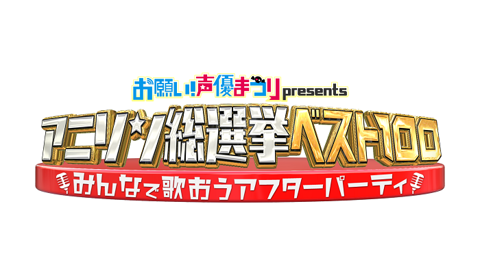アニメソング総選挙ベスト100 みんなで歌おうアフターパーティー
