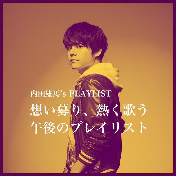 内田雄馬「想い募り、熱く歌う午後のプレイリスト」