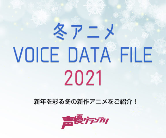 冬アニメ VOICE DATA FILE 2021