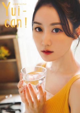 小倉唯フォトブック Yui-can!