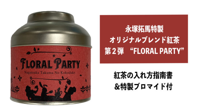 永塚 紅茶