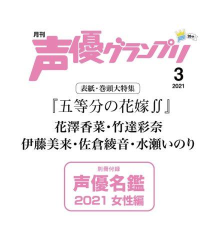声優グランプリ21年03月号