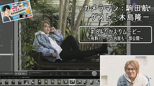 駒田航 木島隆一