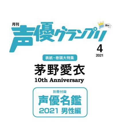 声優グランプリ21年04月号茅野愛衣声優名鑑