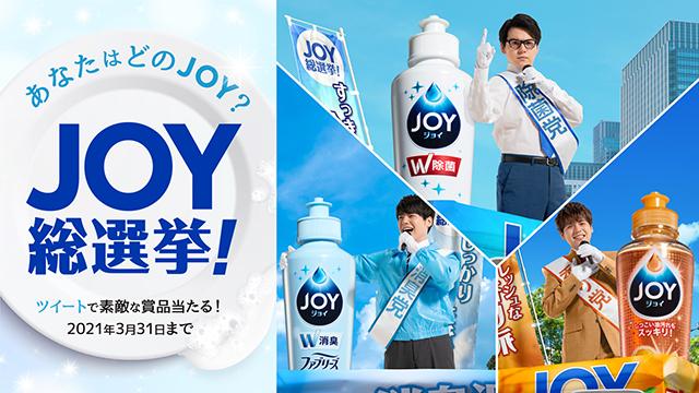 内田雄馬 JOY