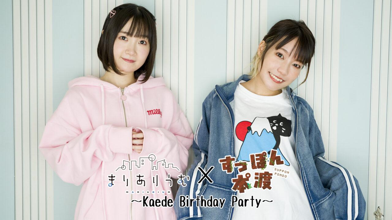 本渡楓・長縄まりあKaede Birthday Party