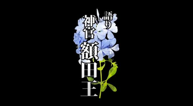 2020 アトリエ映像制作 「神官 額田王」