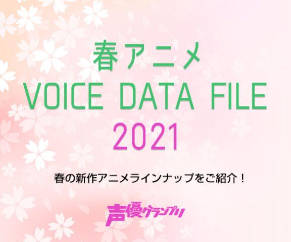 2021年 春アニメ