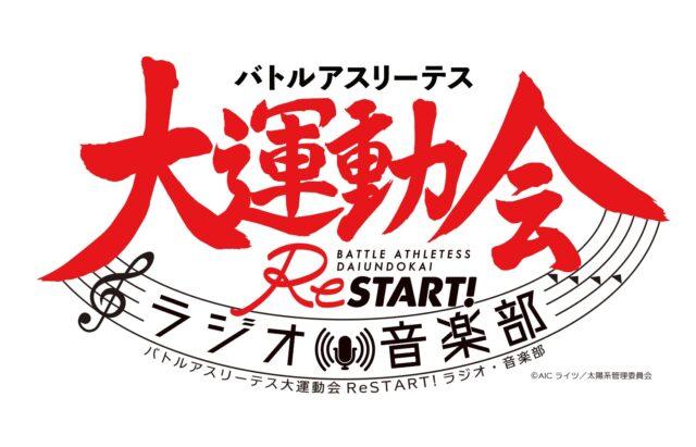 バトルアスリーテス大運動会 ReSTART!・音楽部