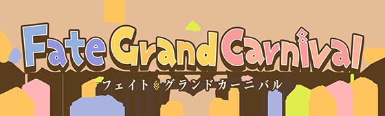 Fate/Grand Carnivalロゴ