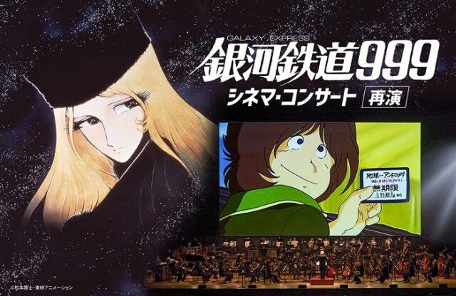 「劇場版 銀河鉄道999」シネマ・コンサート