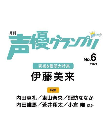 声優グランプリ21年6月号
