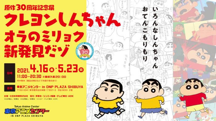 クレヨンしんちゃん展示会1