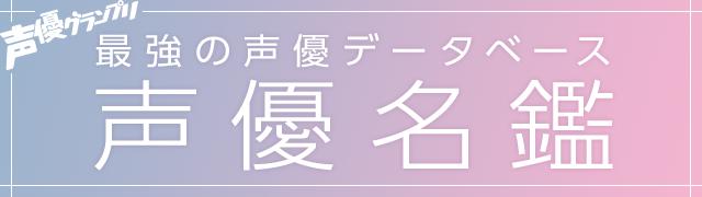 声優名鑑 web