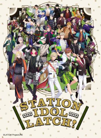 STATION IDOL LATCH! アイドル