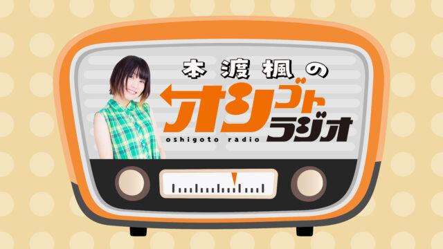 オシゴトラジオ