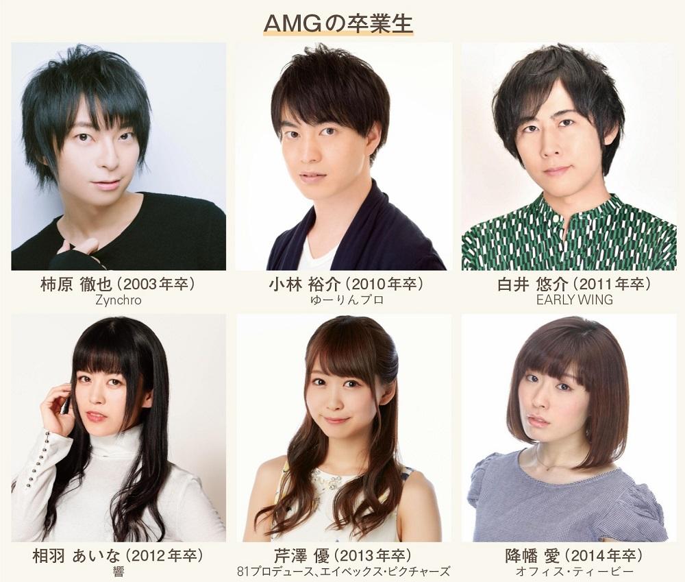AMG 卒業生