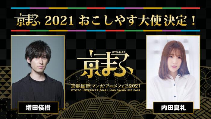 京まふ2021