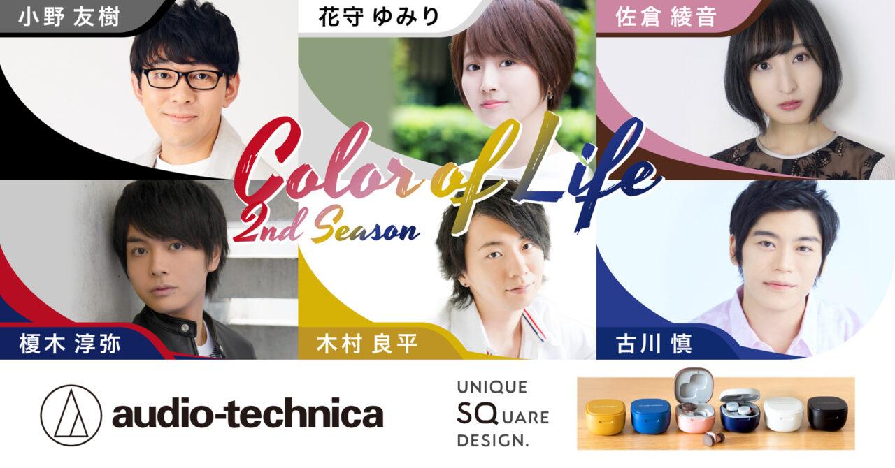 Color of Life 2nd Season