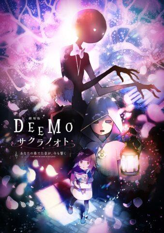劇場版DEEMO