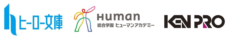 ヒーロー文庫ドラマCD 声優オーディション