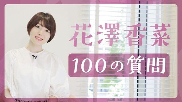 【花澤香菜】100の質問_サムネイル