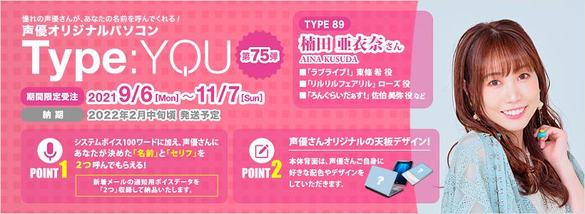 【Type:YOU -タイプユー-】楠田亜衣奈